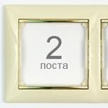 774152 - Рамка 2 поста Legrand Valena (Слоновая кость/золото)