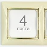 774154 - Рамка 4 поста Legrand Valena (Слоновая кость/золото)