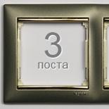 770363 - Рамка 3 поста Legrand Valena (Титан/Золото)