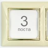 774153 - Рамка 3 поста Legrand Valena (Слоновая кость/золото)