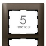 771209 - Рамка 5-постовая, вертикальный монтаж, Legrand Galea Life (темная бронза)