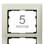 771509 - Рамка 5-постовая, вертикальный монтаж, Legrand Galea Life (жемчуг)