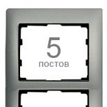 771309 - Рамка 5-постовая, вертикальный монтаж, Legrand Galea Life (алюминий)