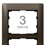 771207 - Рамка 3-постовая, вертикальный монтаж, Legrand Galea Life (темная бронза)