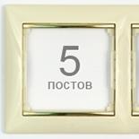774155 - Рамка 5 постов Legrand Valena (Слоновая кость/золото)