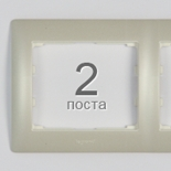 771502 - Рамка 2-постовая, горизонтальный монтаж, Legrand Galea Life (жемчуг)