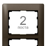 771206 - Рамка 2-постовая, вертикальный монтаж, Legrand Galea Life (темная бронза)