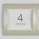 771504 - Рамка 4-постовая, горизонтальный монтаж, Legrand Galea Life (жемчуг)