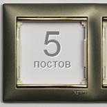 770365 - Рамка 5 постов Legrand Valena (Титан/Золото)