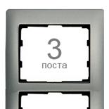 771307 - Рамка 3-постовая, вертикальный монтаж, Legrand Galea Life (алюминий)